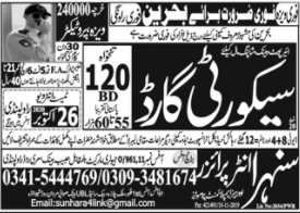 Security Guards Jobs 2020 in Bahrain