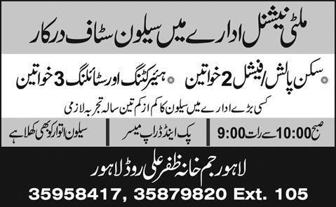 Salon Staff Jobs 2020 in Lahore