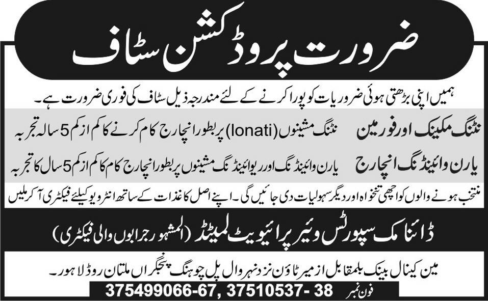 Production Staff Jobs 2020 in Lahore