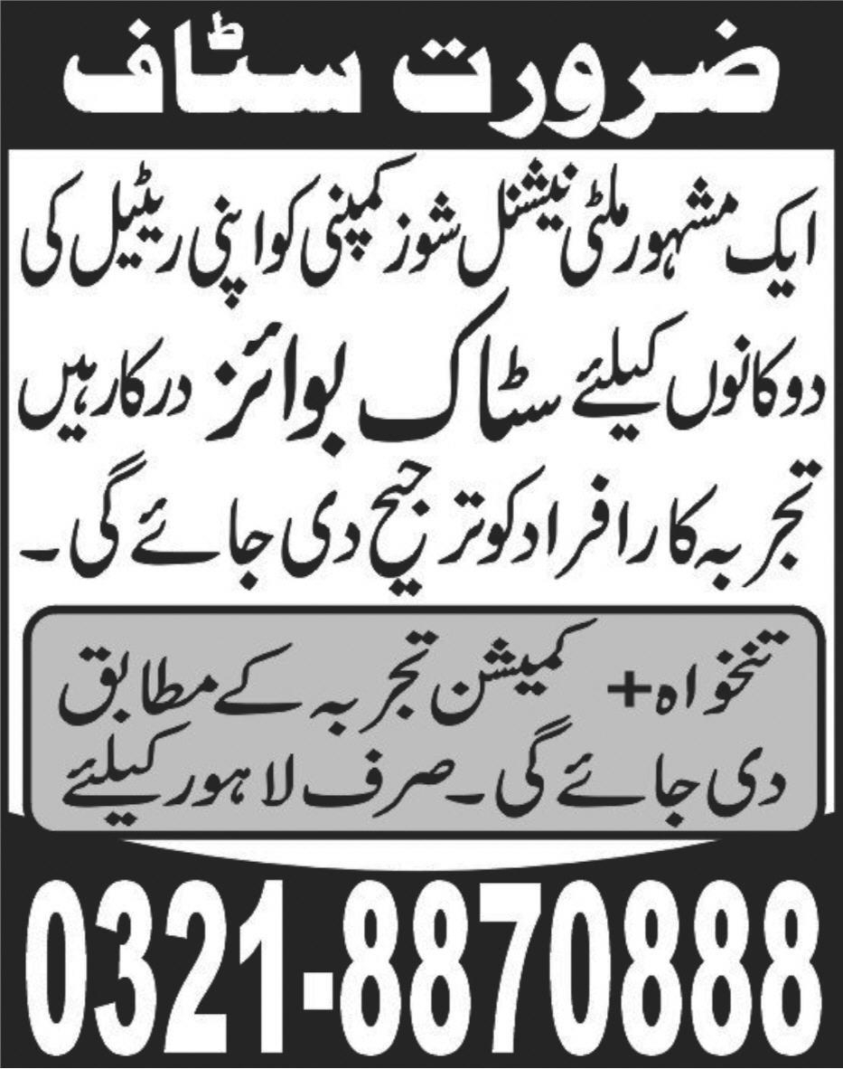 Shoes Company Job 2020 For Stock Boys in Lahore