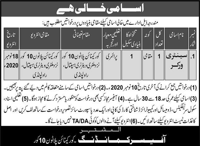 Pakistan Army Core Canine Platoon 10 Core Job 2020