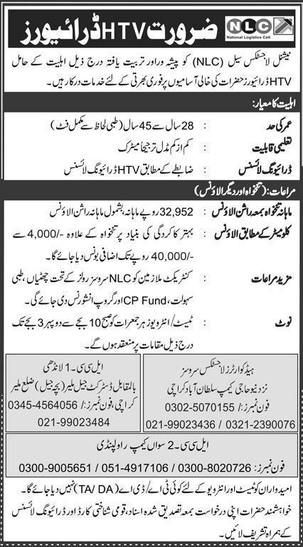 National Logistics Cell NLC Jobs in Rawalpindi & Karachi