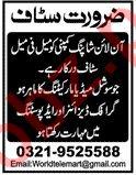 Social Media Expert & Graphic Designer Jobs 2020 in Lahore
