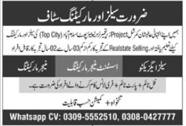 Sales & Marketing Staff Jobs2020 in Rawalpindi