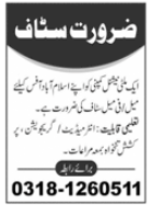 Office Staff Jobs 2020 in Islamabad Office
