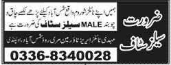 Tiles Showroom Jobs 2020 For Sales Staff in Rawalpindi