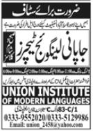 Japanese Language Teachers Jobs 2020 in Rawalpindi