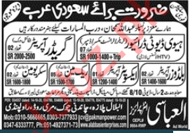Heavy Duty Driver & Grader Operator Jobs 2020 in KSA