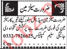 Jang Sunday Classified Ads 25 Oct 2020 for Sales Staff
