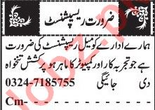 Jang Sunday Classified Ads 25 Oct 2020 for Receptionist