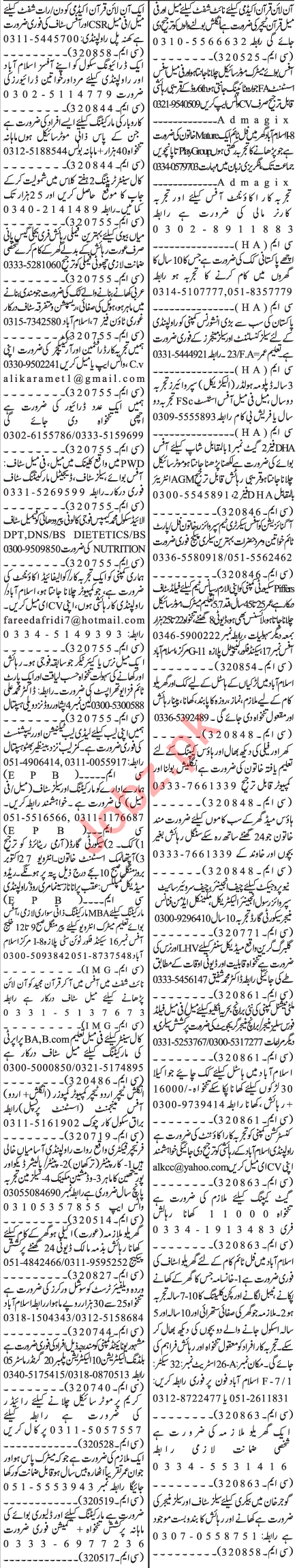 Jang Sunday Classified Ads 25 Oct 2020 for Admin Staff