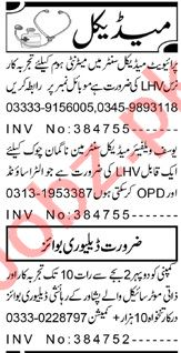 Aaj Sunday Classified Ads 25 Oct 2020 for Medical Staff