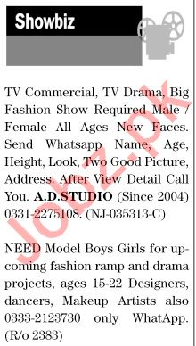 The News Sunday Classified Ads 25 Oct 2020 for Showbiz