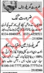 Dunya Sunday Classified Ads 25 Oct 2020 for House Staff