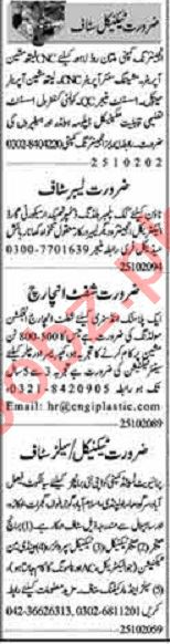 Dunya Sunday Classified Ads 25 Oct 2020 for Technical Staff