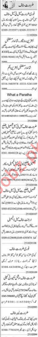 Dunya Sunday Islamabad Classified Ads 25 Oct 2020