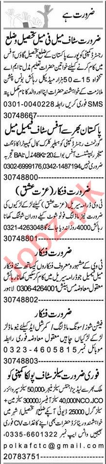 Express Sunday Gujranwala Classified Ads 25 Oct 2020
