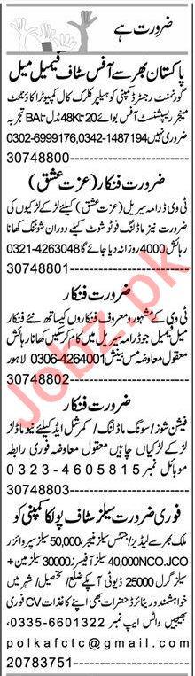 Express Sunday Peshawar Classified Ads 25 Oct 2020