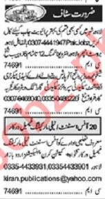 Khabrain Sunday Classified Ads 25 Oct 2020 for Office Staff