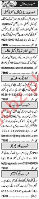Khabrain Sunday Classified Ads 25 Oct 2020 for General Staff