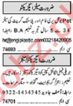 Khabrain Sunday Classified Ads 25 Oct 2020 for Sales Staff