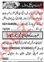 Khabrain Sunday Classified Ads 25 Oct 2020 for Medical Staff