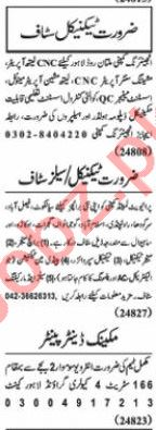 Nawaiwaqt Sunday Classified Ads 25 Oct 2020 for Technical