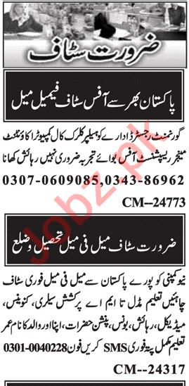 Nawaiwaqt Sunday Islamabad Classified Ads 25 Oct 2020