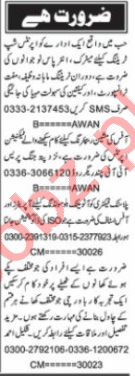 Nawaiwaqt Sunday Classified Ads 25 Oct 2020 General Staff
