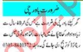 Nawaiwaqt Sunday Classified Ads 25 Oct 2020 for House Staff