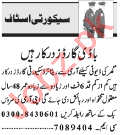 Security Guard & Security Incharge Jobs 2020 in Lahore