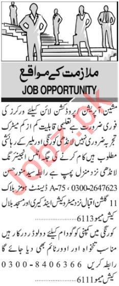 Recovery Officer & Machine Operator Jobs 2020 in Karachi