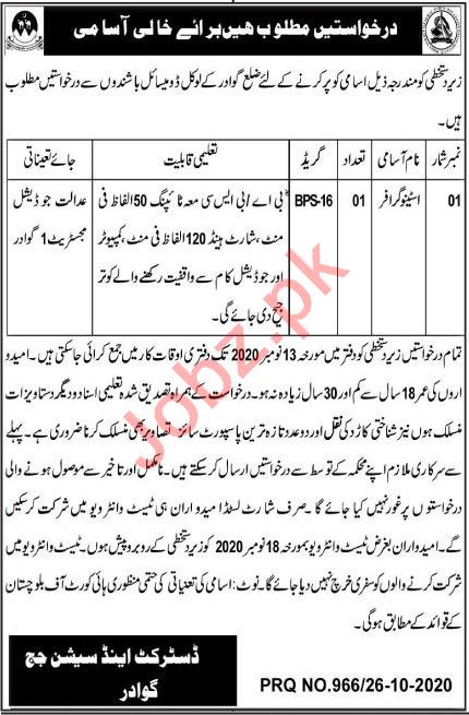 District & Session Court Gwadar Jobs 2020 for Stenographer