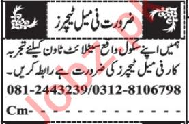 Primary Teacher & Female Teacher Jobs 2020 in Quetta