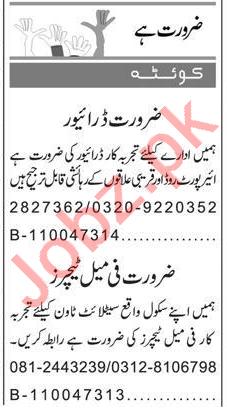 Driver & Female Teacher Jobs 2020 in Quetta