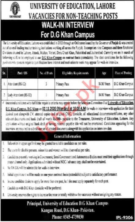 University of Education UOE DG Khan Jobs Non Teaching Staff