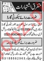 Admin Officer & Cashier Jobs 2020 in Islamabad