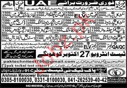 Fire Fighting Foreman & Assistant Electrician Jobs 2020