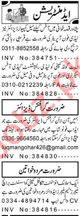 Lady Office Secretary & Graphic Designer Jobs 2020