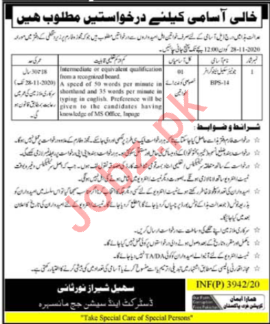 Stenographer Jobs 2020 in District & Session Court Mansehra