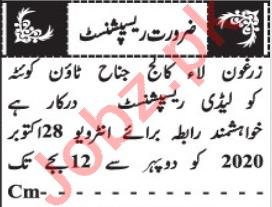 Receptionist & Personal Secretary Jobs 2020 in Quetta