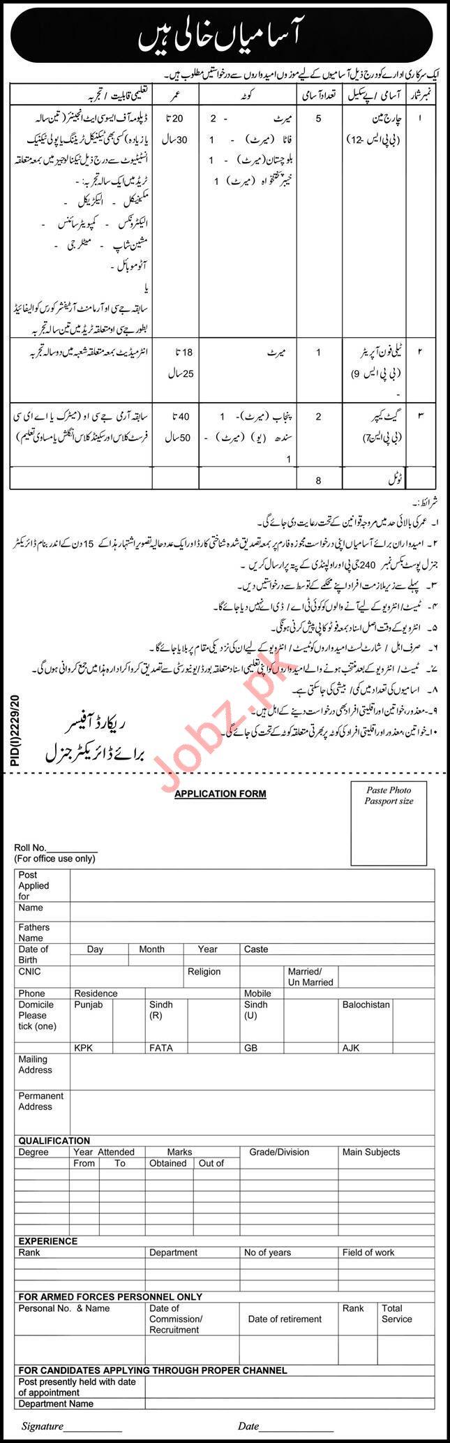 Post Box No 240 GPO Rawalpindi Jobs 2020 for Charge Man