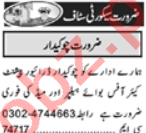 Security Foreman & Security Guard Jobs 2020 in Lahore
