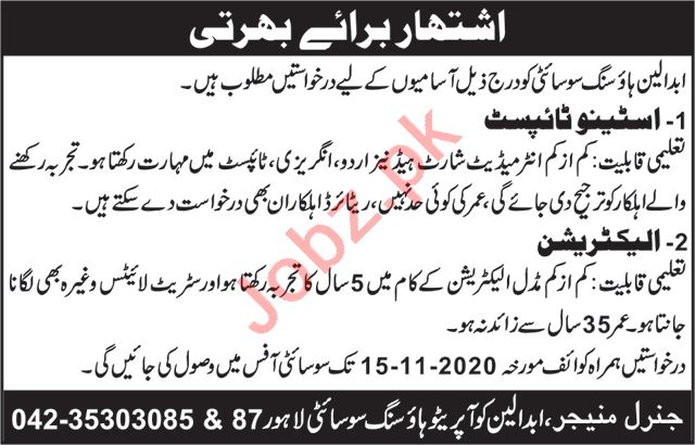 Abdalians Cooperative Housing Society Lahore Jobs 2020