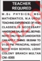 Teacher & Subject Teacher Jobs 2020 in Multan