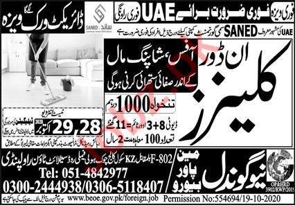 Indoor Cleaner & Cleaner Jobs Career Opportunity in UAE