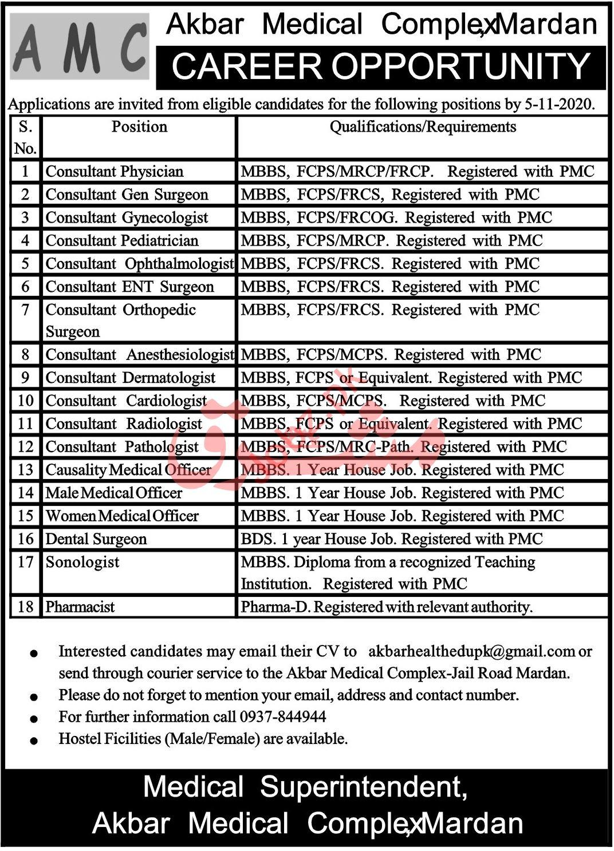 Akbar Medical Complex AMC Mardan Jobs 2020 for Consultants