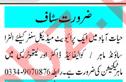 LHV & ICU Technician Jobs 2020 in Peshawar