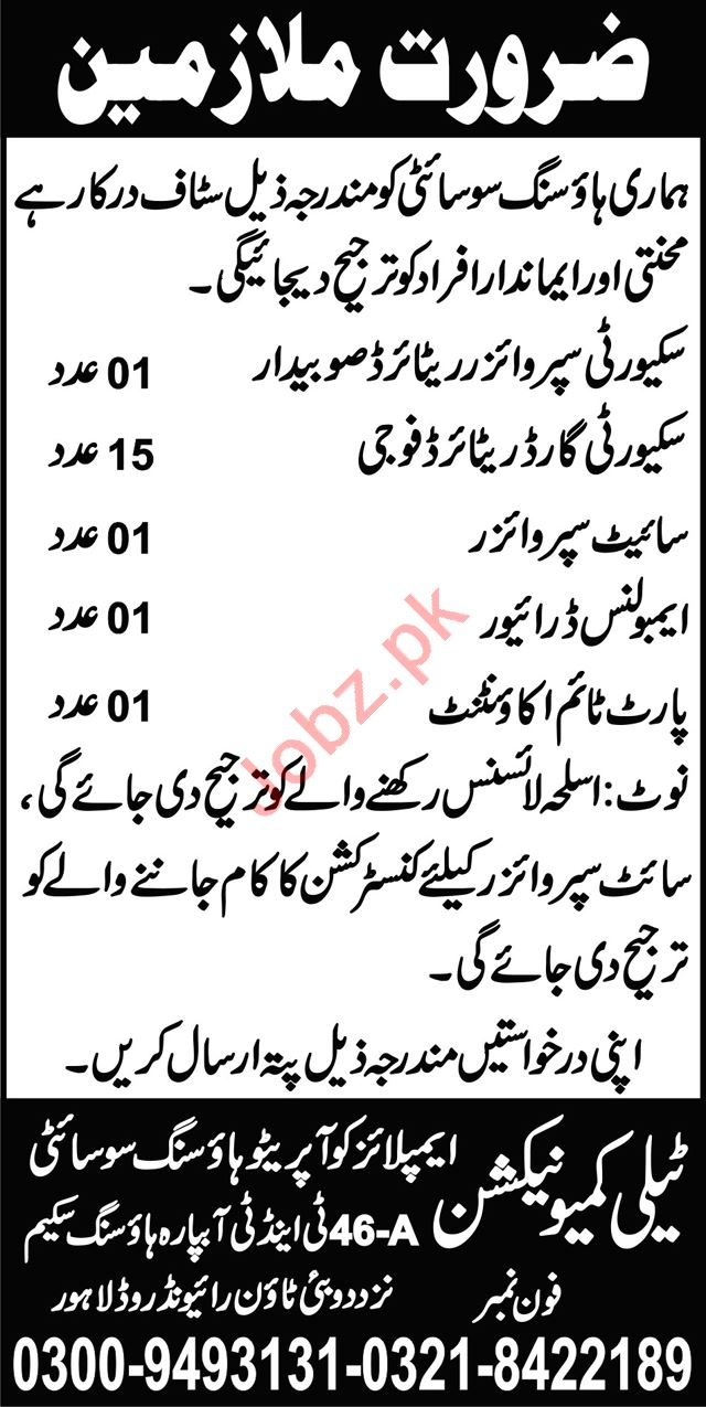 Security Supervisor & Site Supervisor Jobs 2020 in Lahore