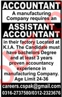 Assistant Accountant & Assistant Accounts Manager Jobs 2020